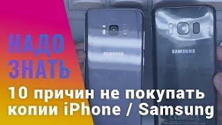 10 причин не покупать китайскую копию iPhone или Samsung | China-Review