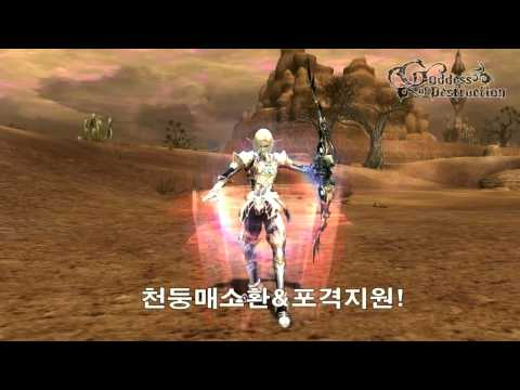 Lineage 2 Goddess of Destruction - Archer Skill (Gameplay)