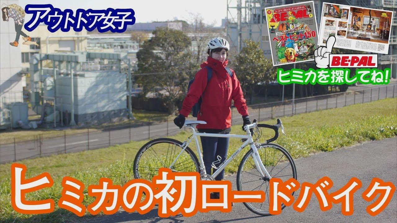 ロードバイク 女子高校生 通学