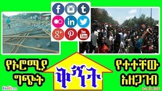 የኦሮሚያ ግጭት እና የተተቸው አዘጋገብ - oromia, Ambo and Ethopian news ans socail media - DW
