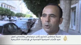 تعويل الأحزاب على صفاقس بانتخابات تونس