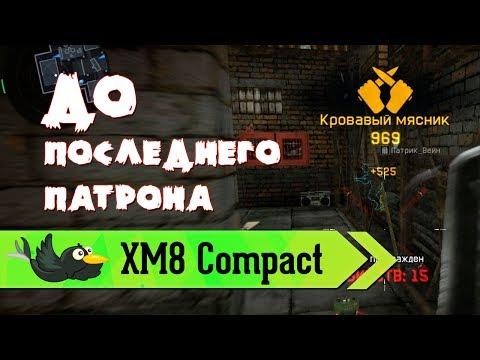 Warface: XM8 Compact До последнего патрона