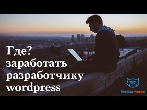 Где заработать разработчику WordPress? TemplateMonster в качестве Marketplace.