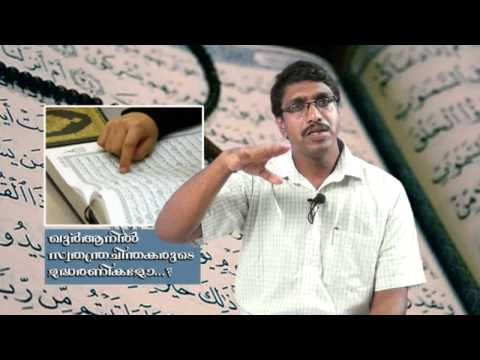 Does Qur-an quote freethinkers ? (Malayalam) By Ayoob P M