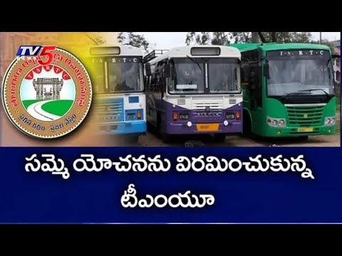 సమ్మె విరమించిన టీఎంయూ..! | TMU Calls Off Strike In Telangana | 9PM Prime Time News | TV5 News