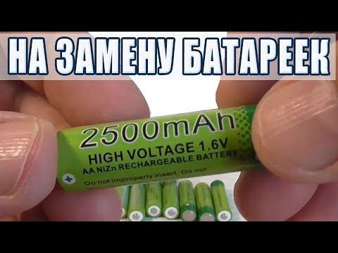 Мощь! NiMh и NiZn аккумуляторы вместо батареек АА и ААА
