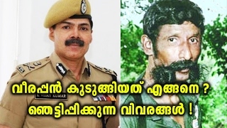 Police trapped Veerappan using his businessman contact | OneIndia Malayalam