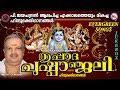 ത പ പ ദ പ ഷ പ ഞ ജല Thripada Pushpanjali Hindu Devotional Songs Malayalam P Jayachandran mp3