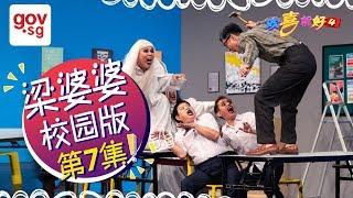 "《欢喜就好!4》第七集 - ""Happy Can Already!"" Season 4 Episode 7"