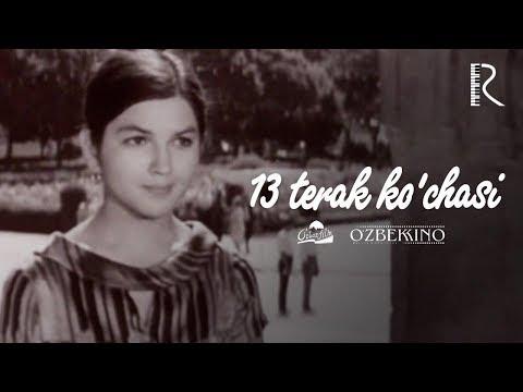 13 terak ko'chasi (o'zbek film) | 13 терак кучаси (узбекфильм) 1969