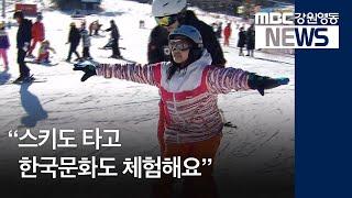 """R)""""스키도 타고 한국문화도 체험해요""""-투"""