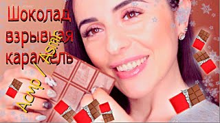 ASMR АСМР Итинг ШОКОЛАД CHOCOLATE Eating
