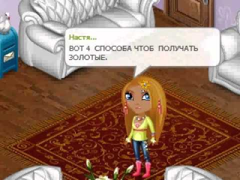 Взгляд в аватарию 2 выпуск коды для