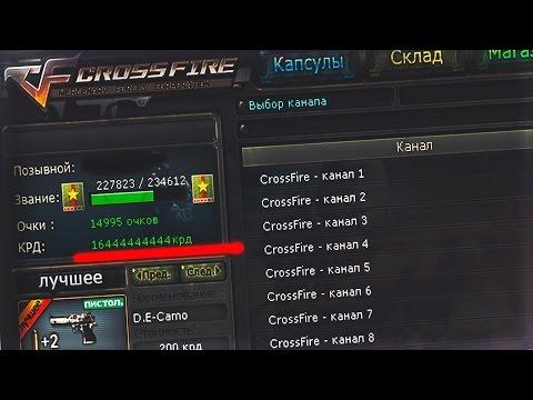 Чит на кредиты в CrossFire?