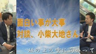 ~面白い事が大事~ 対談、小柴大地さん 坂の上の雲に向かって 政治・歴史・三重の魅力 三重県議会議員 稲垣昭義