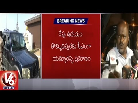 Karnataka Politics | BJP Trying To Bribe Its Way To Power, Says Kumaraswamy | V6 News
