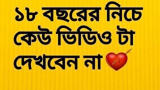 18 বছরের নিচে কেউ এই ভিডিও দেখবেন না। । New Bangla Crime news