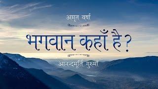 Download video Daily Satsang: Amrit Varsha Ep 1761 (21 May 2017)