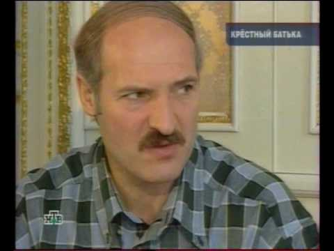 Крестный Батька Лукашенко. Полная версия ч.1