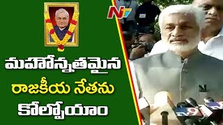 YCP MP Vijayasai Reddy Pays Tribute to Atal Bihari Vajpayee | #RIPVajpayee | NTV