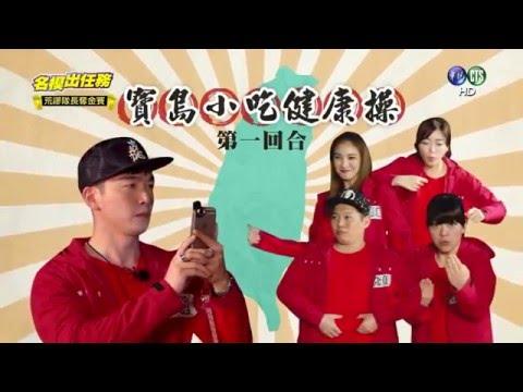 【名模出任務】寶島小吃健康操『 大食代』│20160402