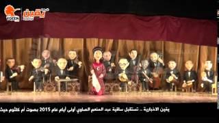 يقين | تستقبل ساقية عبد المنعم الصاوي أولى أيام عام 2015 بصوت أم كلثوم حيث يقدم مسرح الساقية