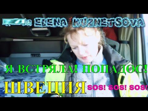 Trucking Girls TV Scandinavia мой попадос встряла или особенности немецкого вождения