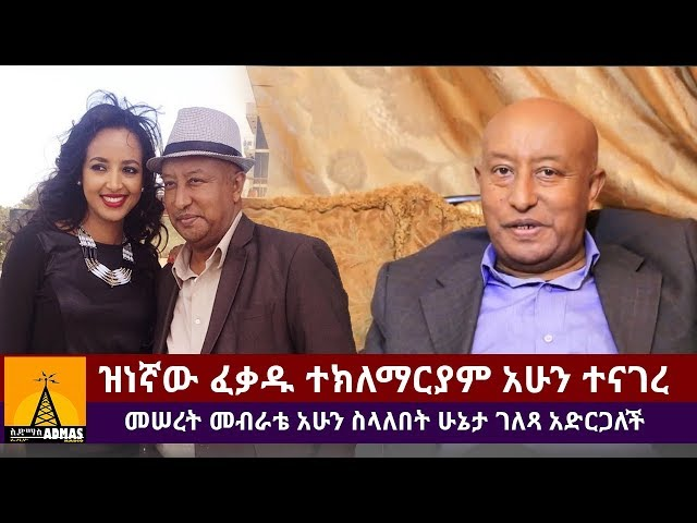 Artist Fekadu Teklemariam speaks out