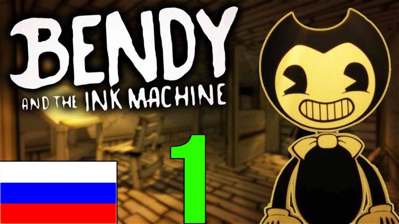 Bendy game