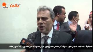 يقين | حوار مع د. جابر نصار فى المؤتمر الدولي الاول لكلية لأثار القاهرة مصر ودول البحر المتوسط