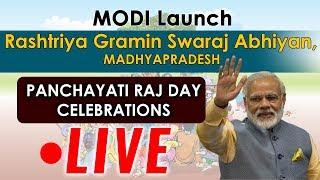 PM Modi LIVE | Participate Rashtriya Gramin Swaraj Abhiyan, Panchayati Raj Day Celebrations |YOYO TV