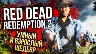 RED DEAD REDEMPTION 2 — Умный и взрослый шедевр (Обзор/Review)