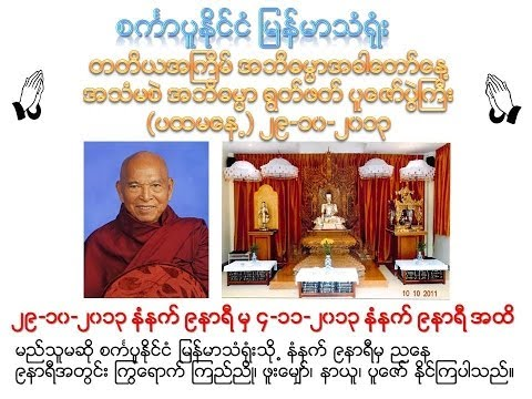 (Day-1) 29-10-2013 Myanmar Embassy Singapore - Third Times 7-days Abhidhamma Non-Stop Recitation