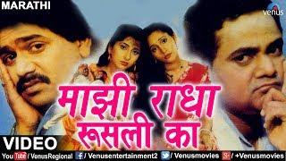माझी राधा रुसली का | Majhi Radha Rusali Ka | Gholat Ghol | Best Romantic Marathi Songs |