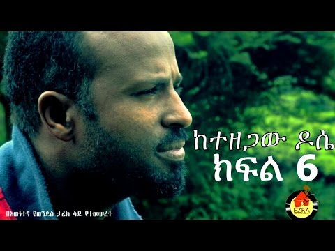 Ketezegaw Dose Part 6  Crime drama Program-  ከተዘጋው ዶሴ  Part  6