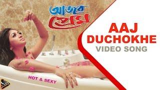 Aaj Duchokhe | Ajob Prem (2015) | Bengali Movie Video Song | Bappy | Achol | Humayun | Roma