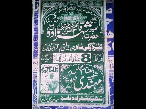 Live Majlis Aza 08 Safar 2019  Lahore  ( Busazadari Network 2 )