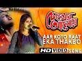#Aar Koto Raat Eka Thakbo | Chokher Aloye |Asha Bhosle | Rinkita Live Performance