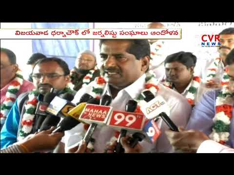 AP Journalists Protest at Vijayawada Dharna Chowk For Home Places | Andhra Pradesh | CVR NEWS