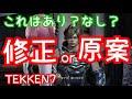 【鉄拳7/TEKKEN7】 修正or原案!?これはバグなのか。