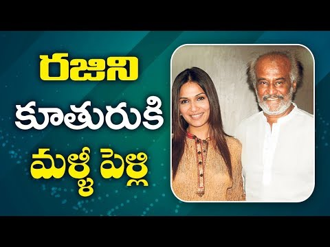 Rajinikanth's Daughter Getting Ready for Second Marriage | ABN Telugu