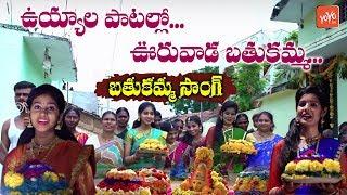 Bathukamma Song 2018  Telangana Flowers Festival