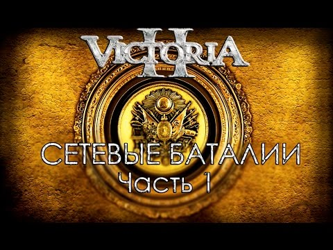Victoria 2 по сети #1 | Османская империя - первые шаги