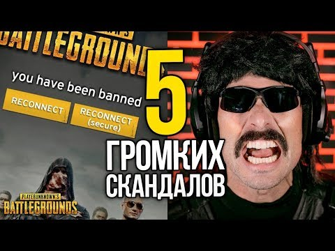 5 СКАНДАЛОВ ВОКРУГ PLAYERUNKNOWN'S BATTLEGROUNDS!