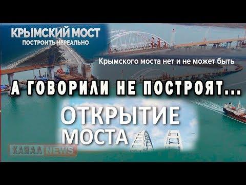 Крымский мост. Мнения специалистов Украины и реакция зарубежных СМИ