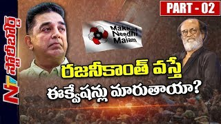 Can Kamal Haasan Really Make a Difference in Tamil Nadu Politics? || Story Board 02