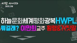 """""""신천지 이만희 총회장 HWPL 자금도 횡령"""" 목록 이미지"""
