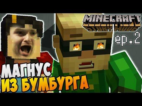Minecraft Story Mode Episode 2  1  Прохождение ► МАГНУС ИЗ БУМБУРГА