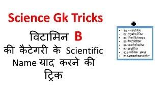 Gk Trick Hindi | विटामिन B |Science Gk |  SSC/MPPSC/UPSC/Railway Exam