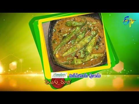 Mirapakaya Pulusu | Telugu Ruchi | 6th September 2018 | ETV  Telugu